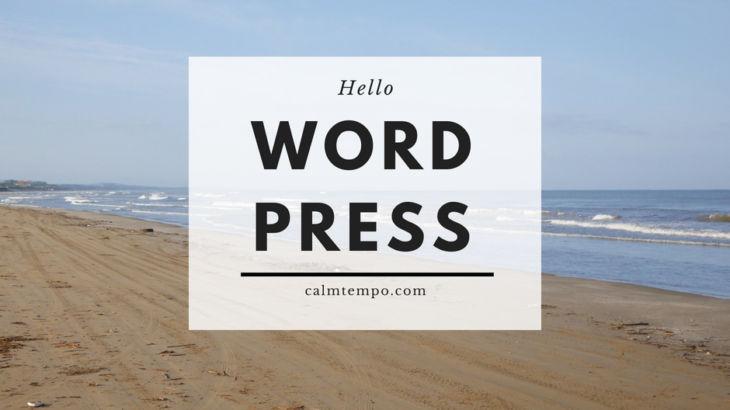 初めましてWordPress