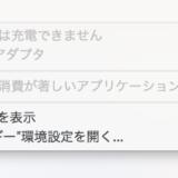 MacBook Proで「バッテリーは充電できません」と表示された時の話