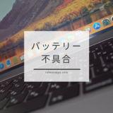MacBook Proで「バッテリーは充電できません」と表示された時やっておくべきこと。