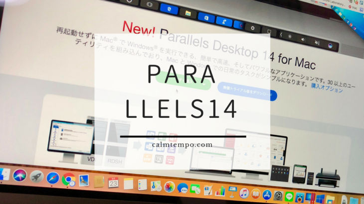 Parallels Desktop 14 for Macリリース。13との比較