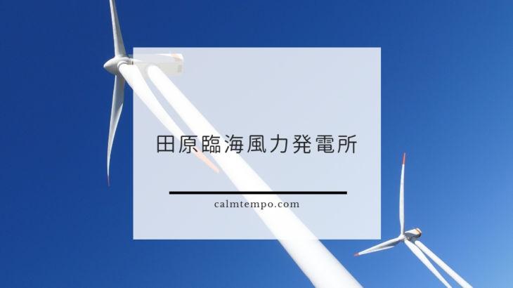 田原臨海風力発電所