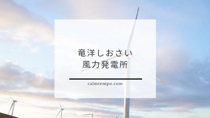 竜洋しおさい風力発電所