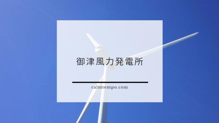 御津風力発電所