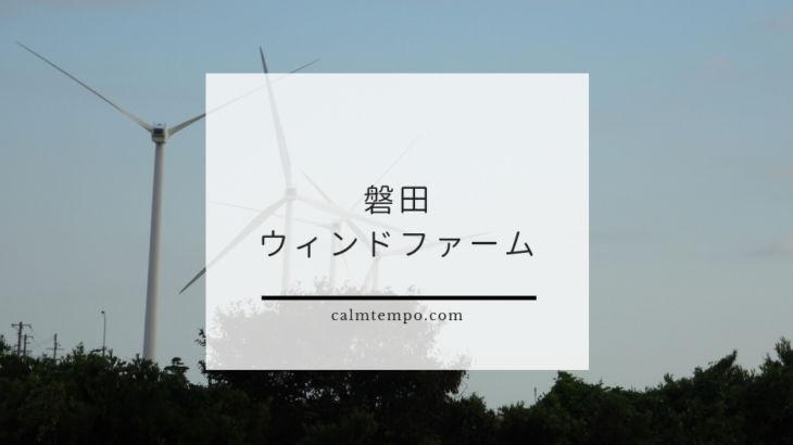 磐田ウィンドファーム
