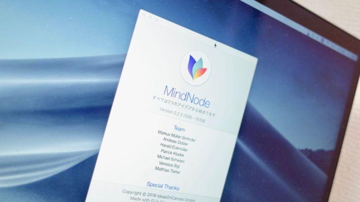 色々迷った末にマインドマップソフトはMindNode 5を購入した