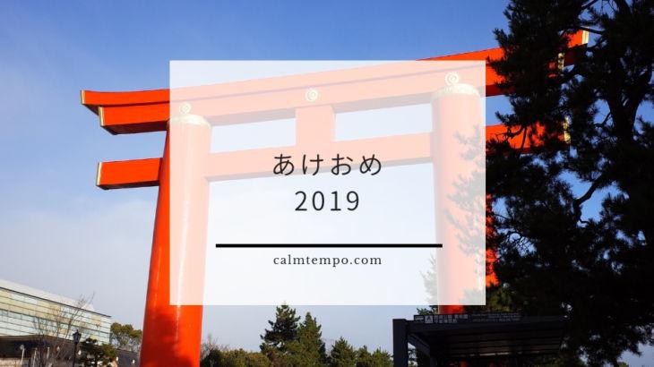 2019年もよろしくお願いします。