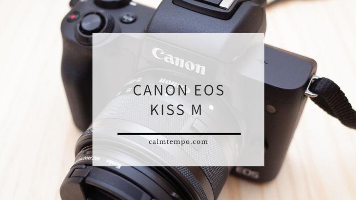 初めてのレンズ交換式カメラはCanon EOS Kiss M カメラ初心者の率直な外観レビュー