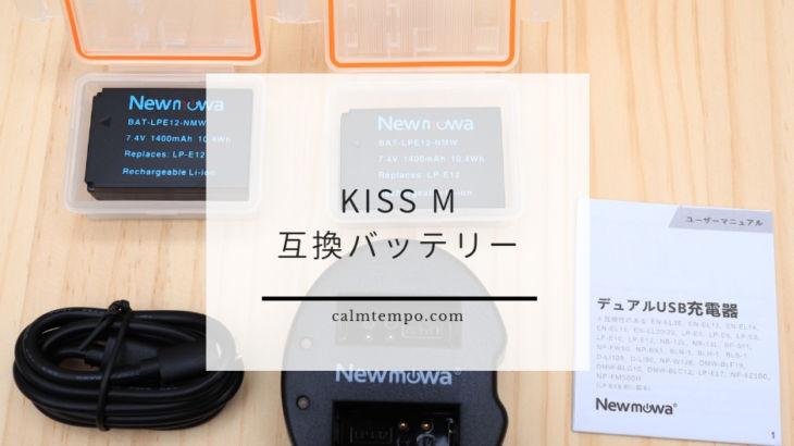 KissMで使える互換バッテリーレビュー