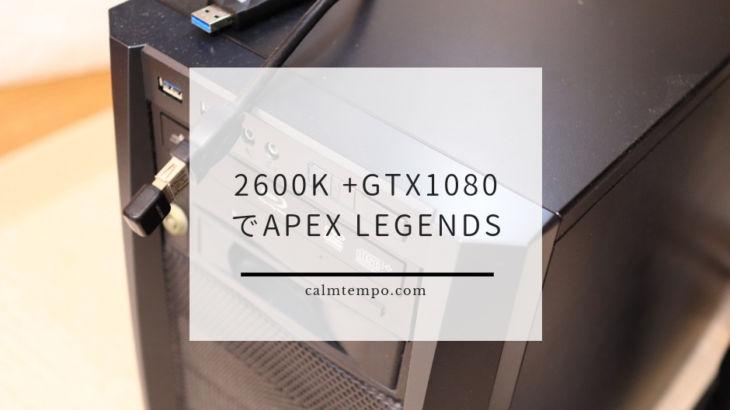 2600K +GTX1080でApex Legendsが快適に動作できた