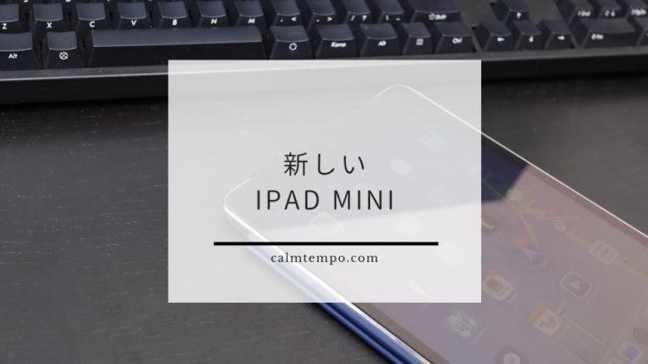 新型iPad miniが発売される!