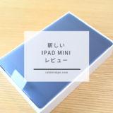 新しいiPad miniを買いました。簡単レビュー
