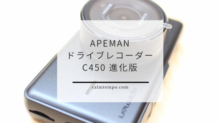 安いドラレコAPEMAN ドライブレコーダー C450 進化版レビュー