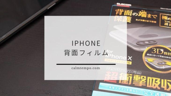 iPhoneX XSの背面をシンプルに守るなら「iPhone X 背面フルカバーフィルム/衝撃吸収」がおすすめ