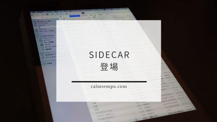 Sidecar登場、今までありがとうDuet Display。お別れの時は近い?