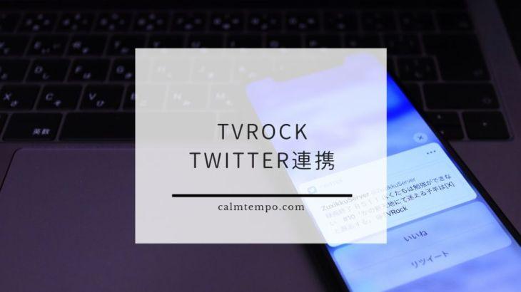 TvRockから録画状況を簡単にTwitter連携する方法