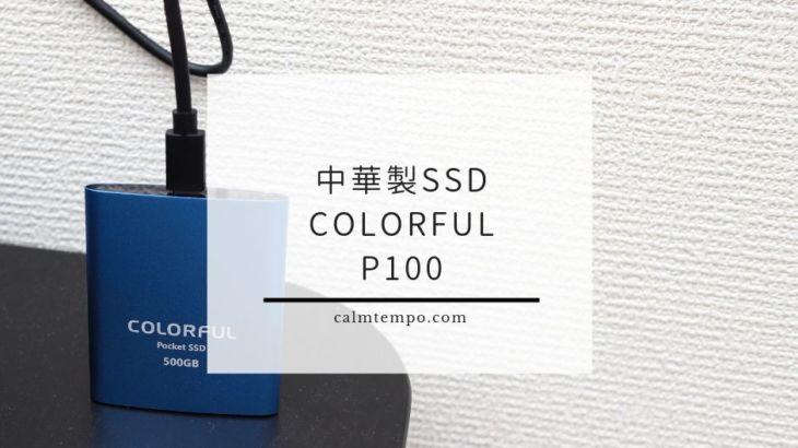 値段重視。あると便利な中華性ポータブルSSD Colorful P100レビュー