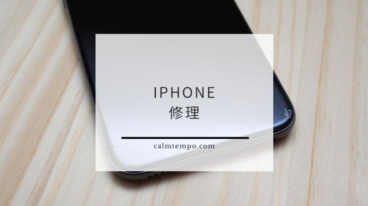 iPhone落としてエクスプレス交換サービス利用した