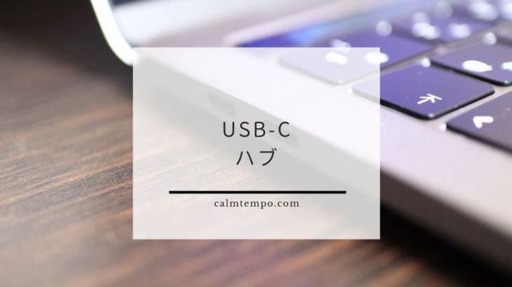 MacBook Proで使うハブやドックについて調べたことまとめ