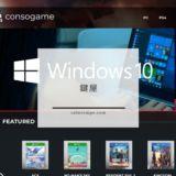 Windowsを格安購入できる鍵屋が知らない間にドメイン変更されていた。psngames.org