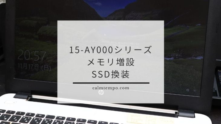 HPのノートPC15-ay000シリーズ(TPN-C125)のSSD化とメモリ増設