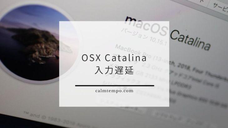 Mac OSX Catalinaから文字入力が激重な件