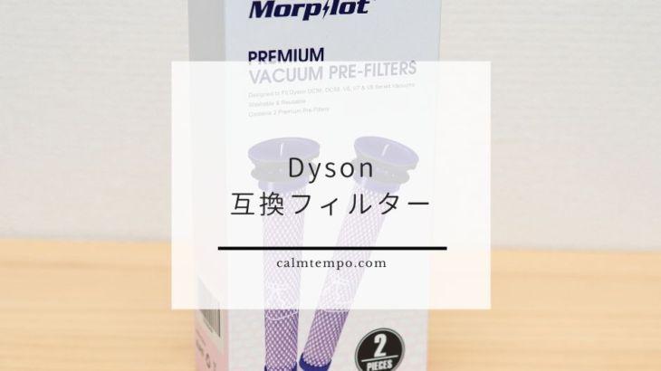 Dysonの掃除機のフィルターが古くなったので互換品を買ってみた