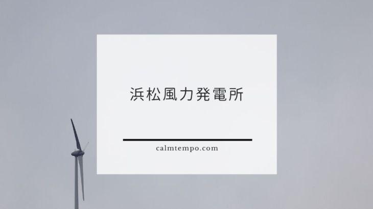 浜松風力発電所