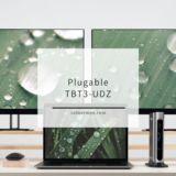 トリプルディスプレイができるPlugable TBT3-UDZが気になる