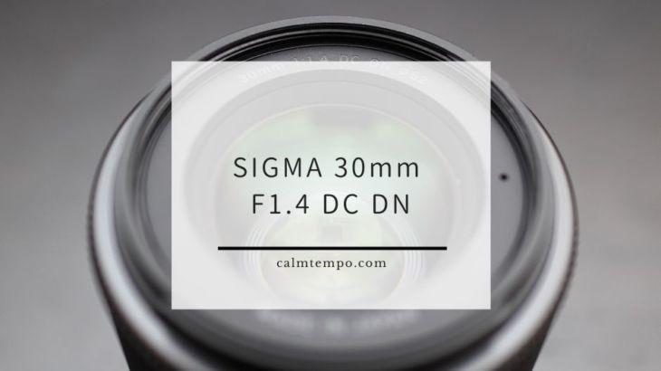 安価だけどパリッと良い写りのCanon EF-Mマウント用 SIGMA 30mm F1.4 DC DNレビュー