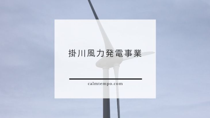 掛川風力発電事業