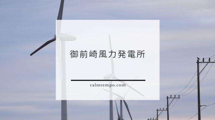 御前崎風力発電所