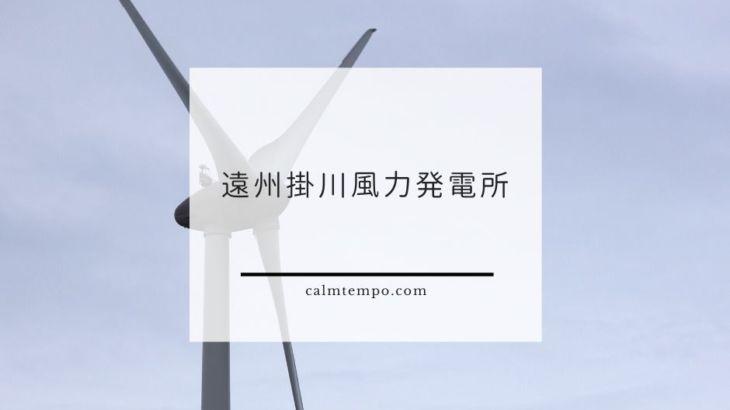 遠州掛川風力発電所
