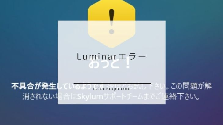 Luminarがインストール、アップデートできない時の対処法(Windows版)
