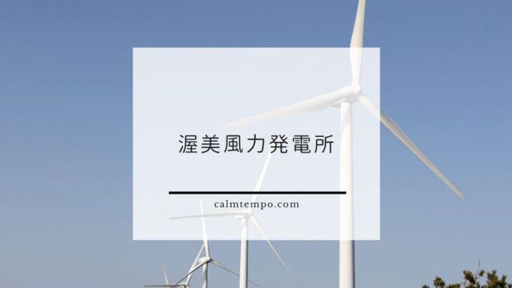 渥美風力発電所(西ノ浜の風力発電)