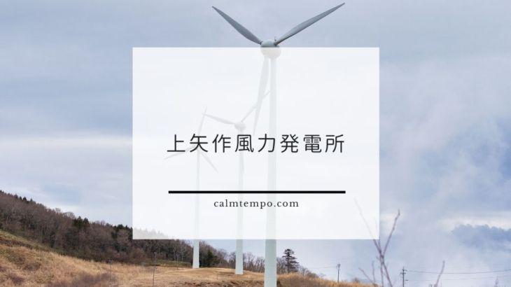 上矢作風力発電所