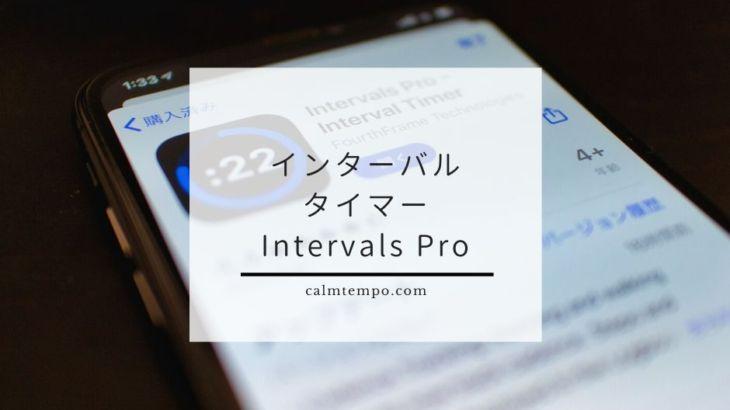 iPhoneとAppleWatchで使えるオススメインターバルタイマー