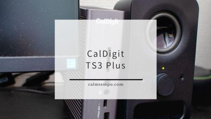 縦置きできる最高のThunderbolt3ハブ CalDigit TS3 Plus レビュー