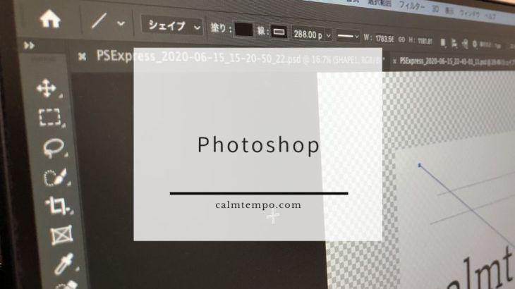 いい加減Photoshopを使える様になりたい
