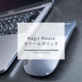 Catalina対応 Magic Mouseでホイールクリックさせる方法