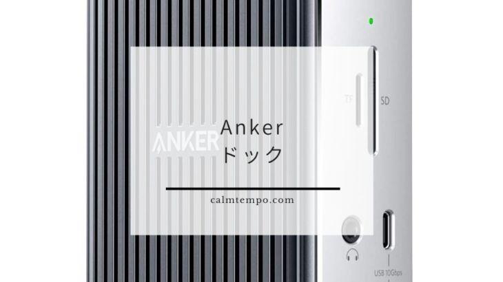 AnkerもThunderbolt3ドックを出すらしい。しかも縦置き!Anker PowerExpand Elite 13-in-1 Thunderbolt 3 Dock
