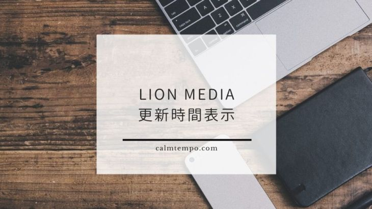 LION MEDIAで記事更新日を表示するようにした