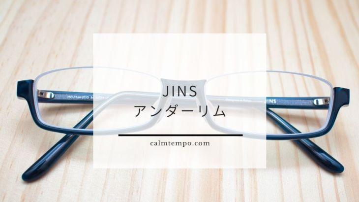 JINSでアンダーリムのメガネ買った
