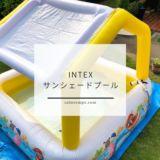 INTEX サンシェードプール(屋根付きビニールプール)買ってみた