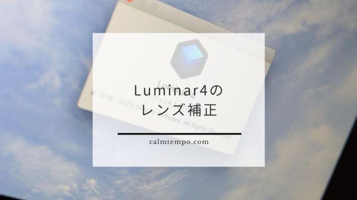 Luminer4は良いソフトだけどレンズ補正だけが気になる
