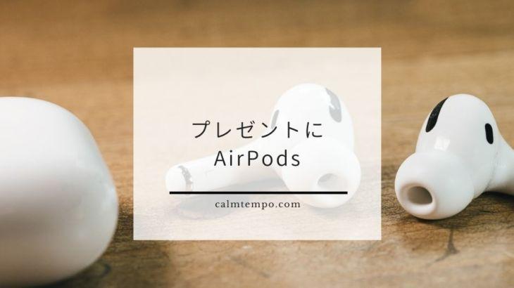 返品したAirPods Proをまた買った