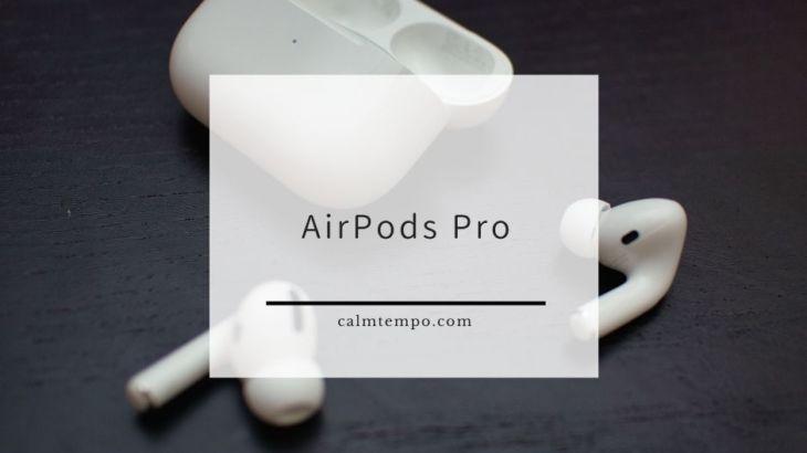 AirPods Proレビュー。良くなかったことばかり気になった。