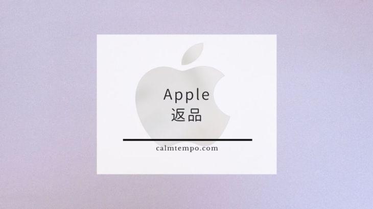 Apple Storeオンラインで購入し、実店舗ピックアップした時の返品は・・・