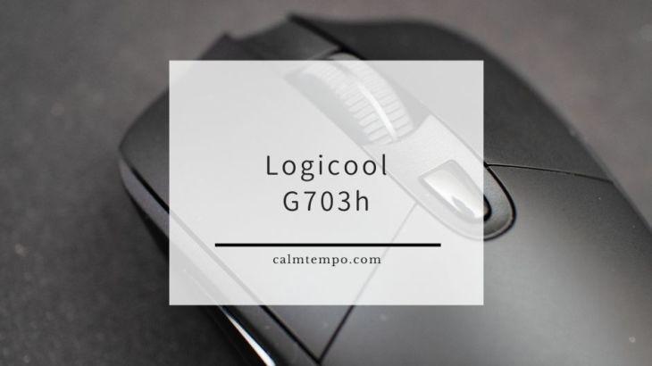 シンプルで無難なデザインのゲーミングマウスLogicool G703hレビュー