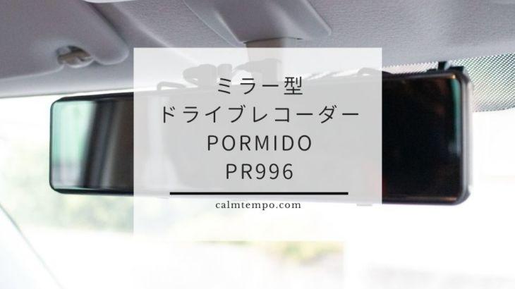 小さい車でもかなり便利 PORMIDO ミラー型ドライブレコーダー  PR996