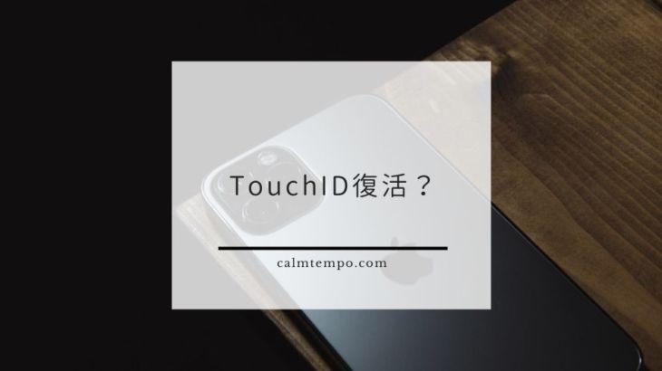 iPhone 13ではTouchIDが戻ってくるんですかねぇ
